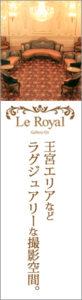目白撮影スタジオGallery-O5 Le Royal
